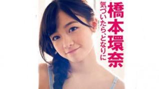橋本環奈 チーム8 週刊プレイボーイ (3)