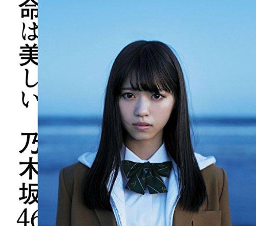 乃木坂46「命は美しい」ジャケットtypeA