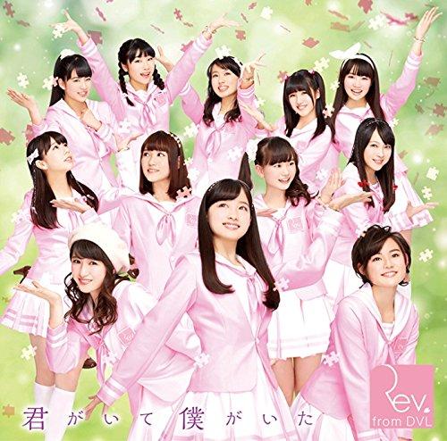 Rev.from DVL 4th シングル 『君がいて僕がいた/愛がーる』