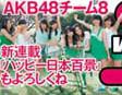 プレイボーイ AKB48チーム8『ハッピー日本百景』