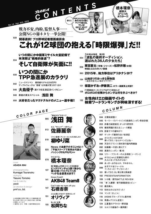 橋本環奈 チーム8 週刊プレイボーイ) (2)