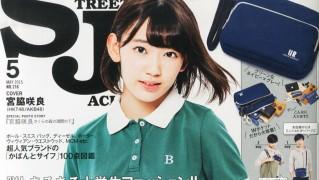 宮脇咲良 street Jack5月号  (2)