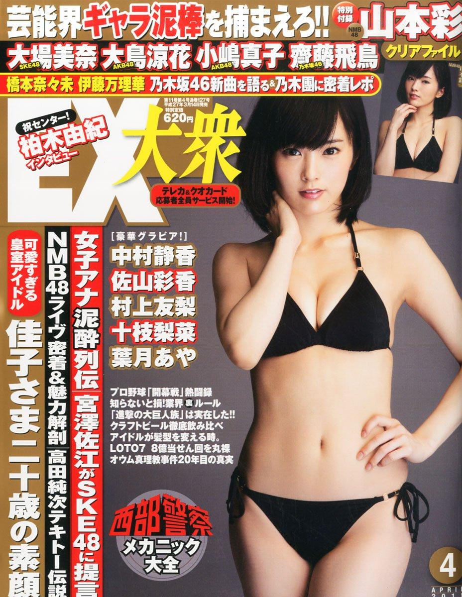 山本彩 EX)大衆2015年4月号