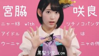 宮脇咲良ニャーKB with ツチノコパンダ  アイドルはウーニャニャの件 (10)