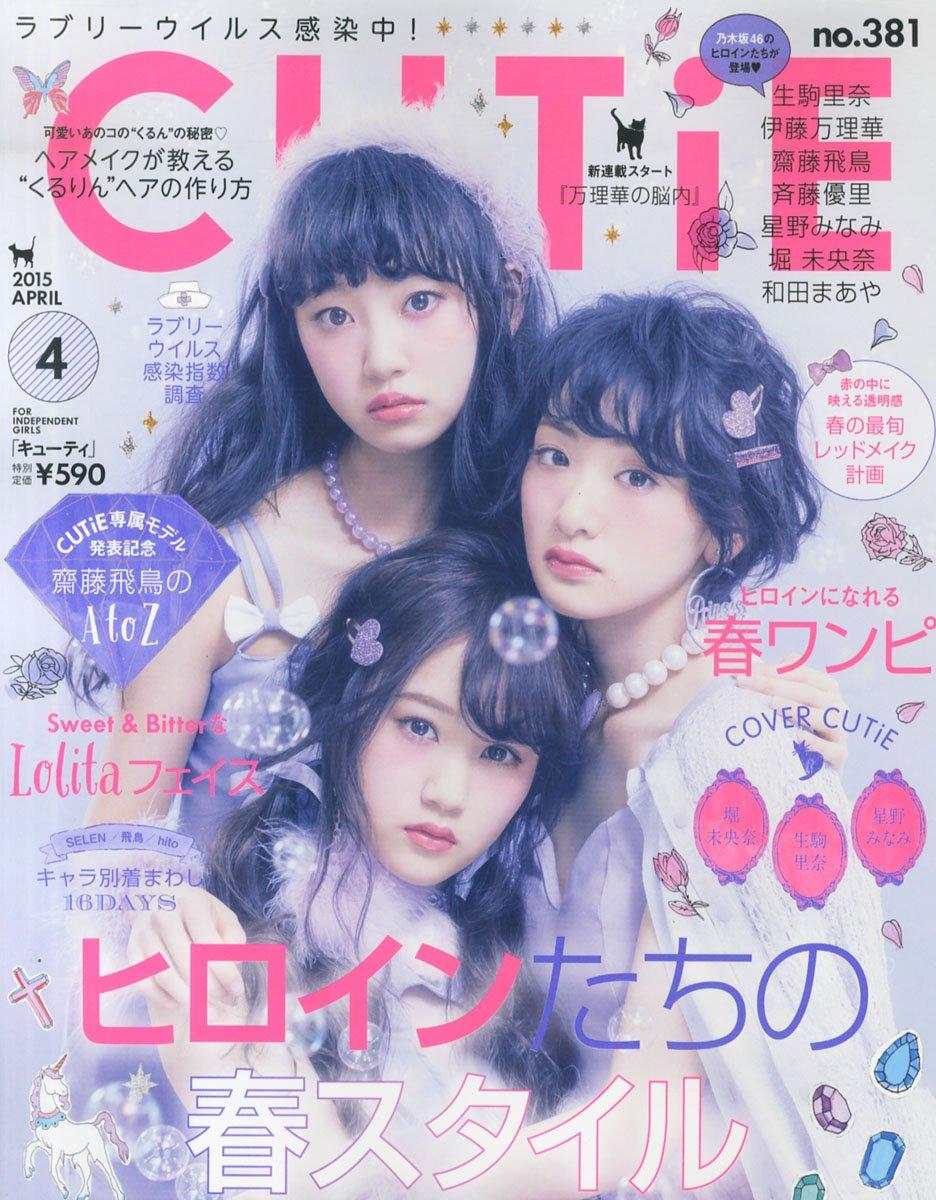 堀未央奈 星野みなみ 生駒CUTiE2015年4 月号