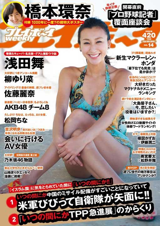 橋本環奈 チーム8 週刊プレイボーイ) (1)