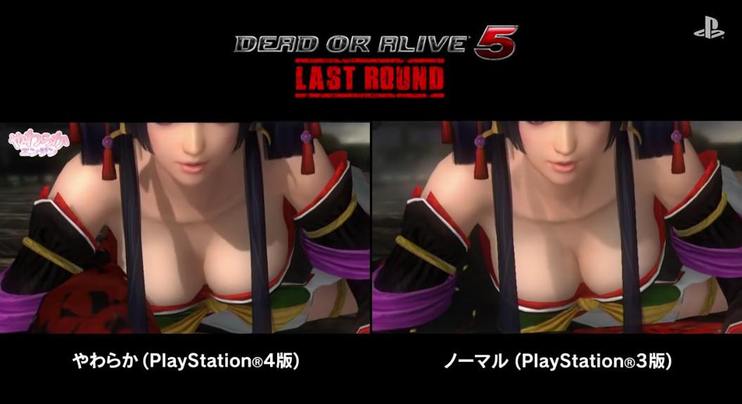 PS4やわらかさ8