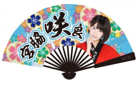 HKT48 宮脇咲良 公式グッズ (6)