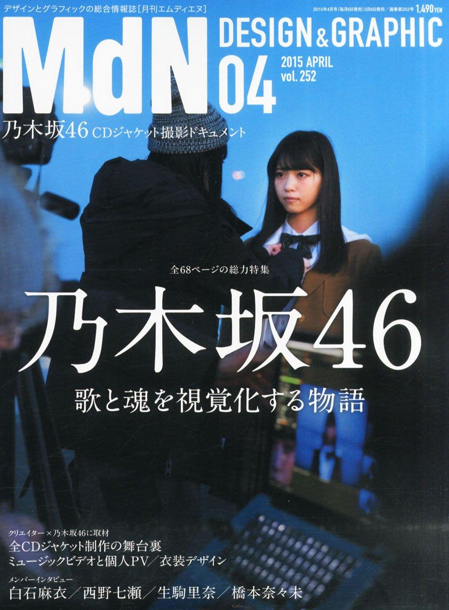 乃木坂46 月刊MdN 2015年4月号 歌と魂を視覚化する物語