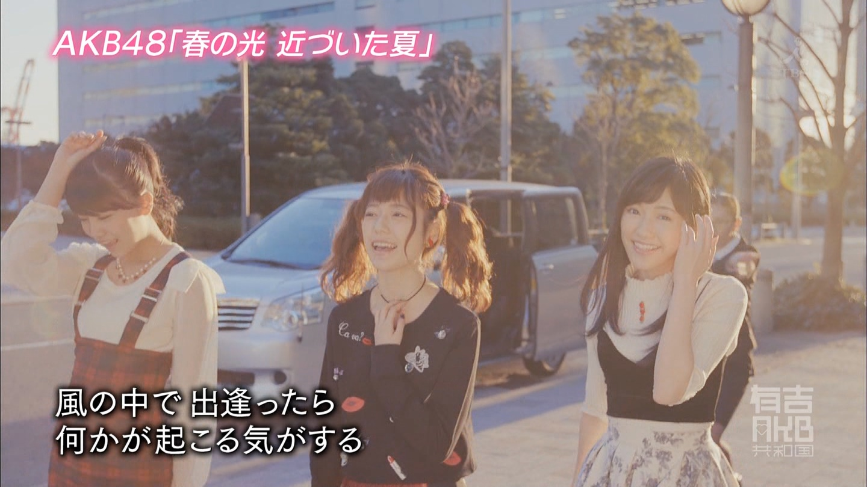 AKB48「春の光 近づいた夏」MV (19)