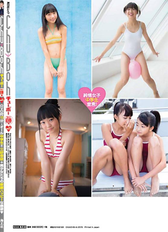 三好杏依 表紙 Chu→Boh vol.65  (1)