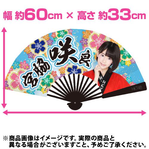 HKT48 宮脇咲良 公式グッズ (1)