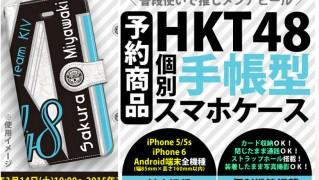 HKT48手帳型スマホケース   (3)
