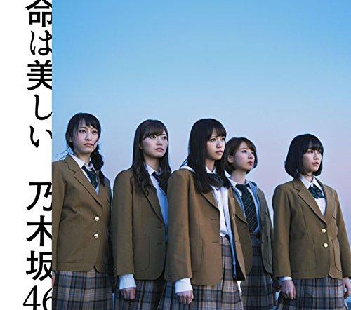 乃木坂46「命は美しい」ジャケットtypeB