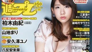 柏木由紀 週刊プレイボーイ2015年3月16日号 (3)