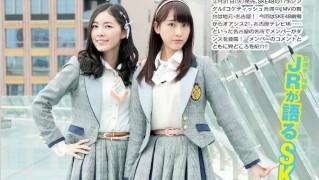 週プレNo.12 SKE48MV密着 [週刊プレイボーイ2015年3月23日号] (6)