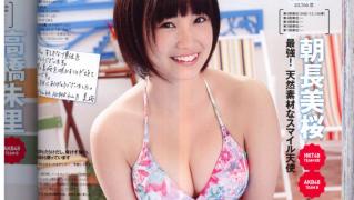朝長美桜 写真集