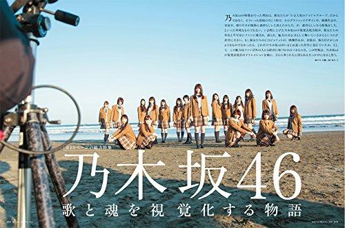 乃木坂46 月刊MdN 2015年4月号 歌と魂を視覚化する物語 (1)