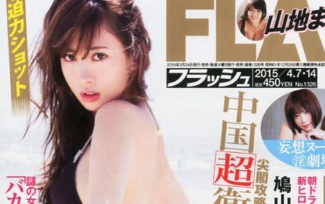FLASH 山本彩、宮澤佐江、小嶋陽菜  (3)