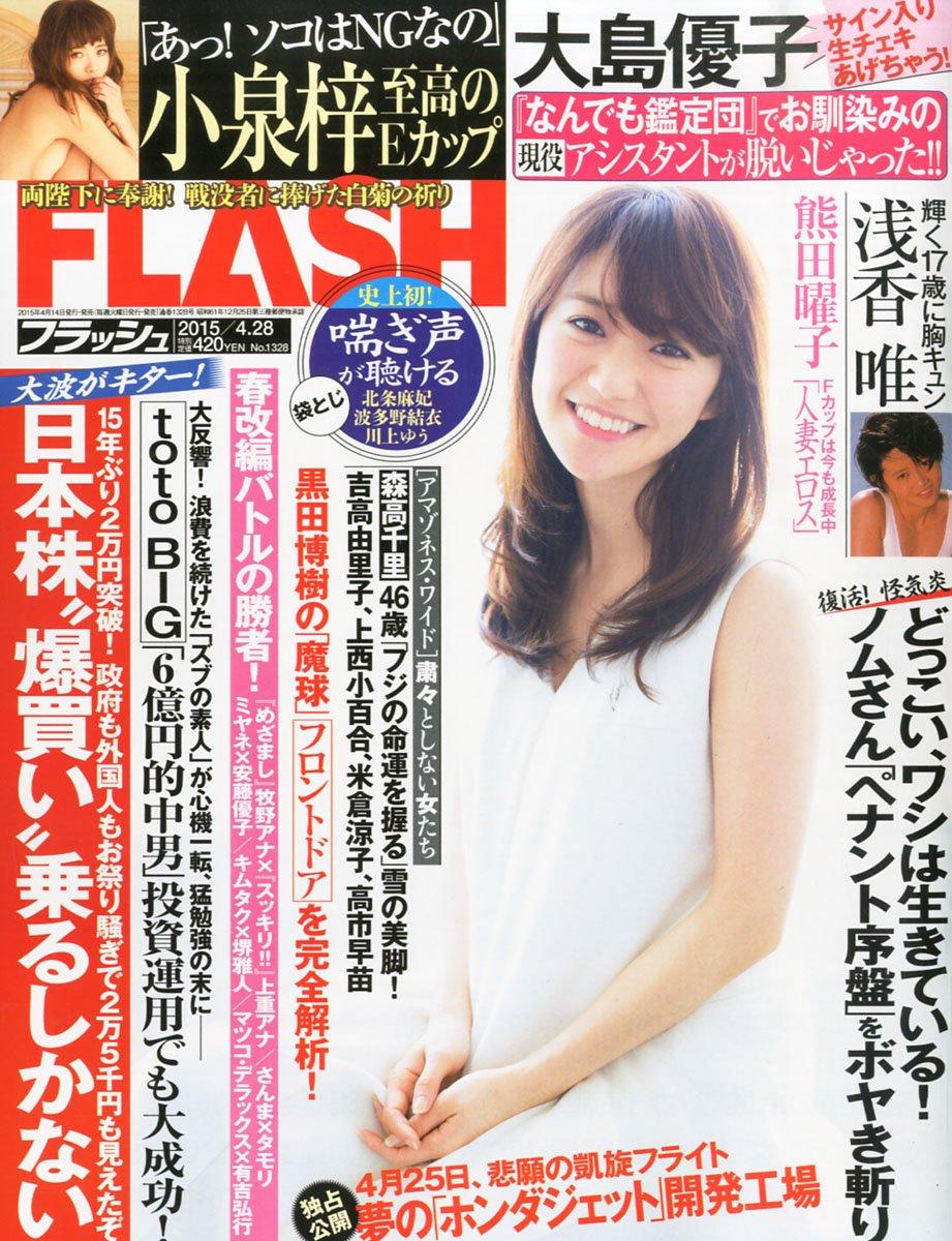 大島優子 FLASH(フラッシュ) 2015年 4月28日号