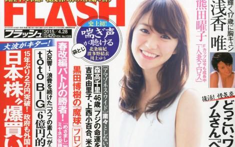 大島優子 FLASHフラッシュ 2015年 4月28日号