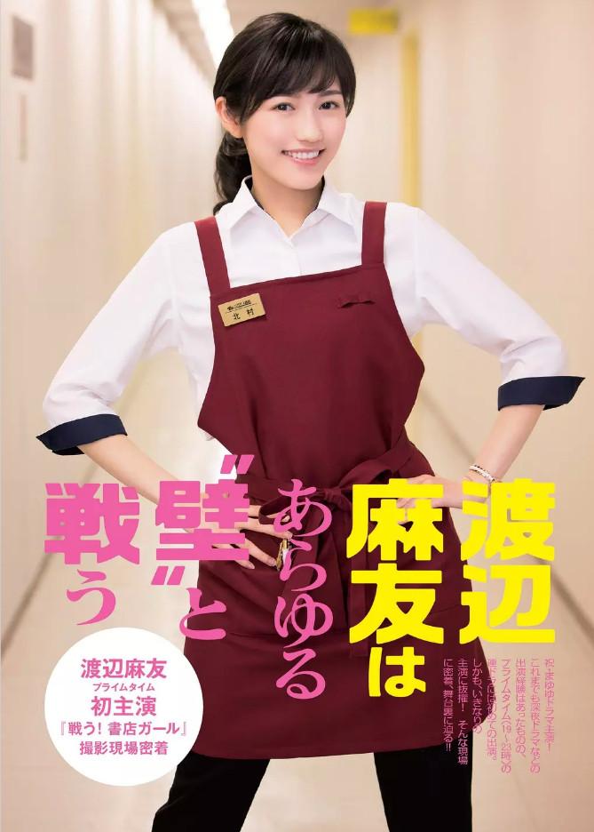 加藤玲奈 週刊プレイボーイ 2015年4月20日号  (2)