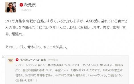秋元康 FLASHスペシャル青木 755