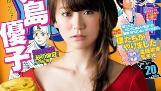 大島優子 ヤングマガジン2015年4月27日号  (2)