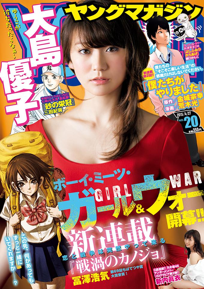 大島優子 ヤングマガジン2015年4月27日号