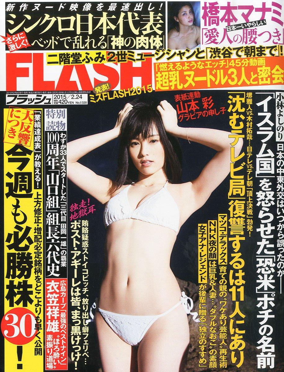 FLASH 山本彩、宮澤佐江、小嶋陽菜 (2)