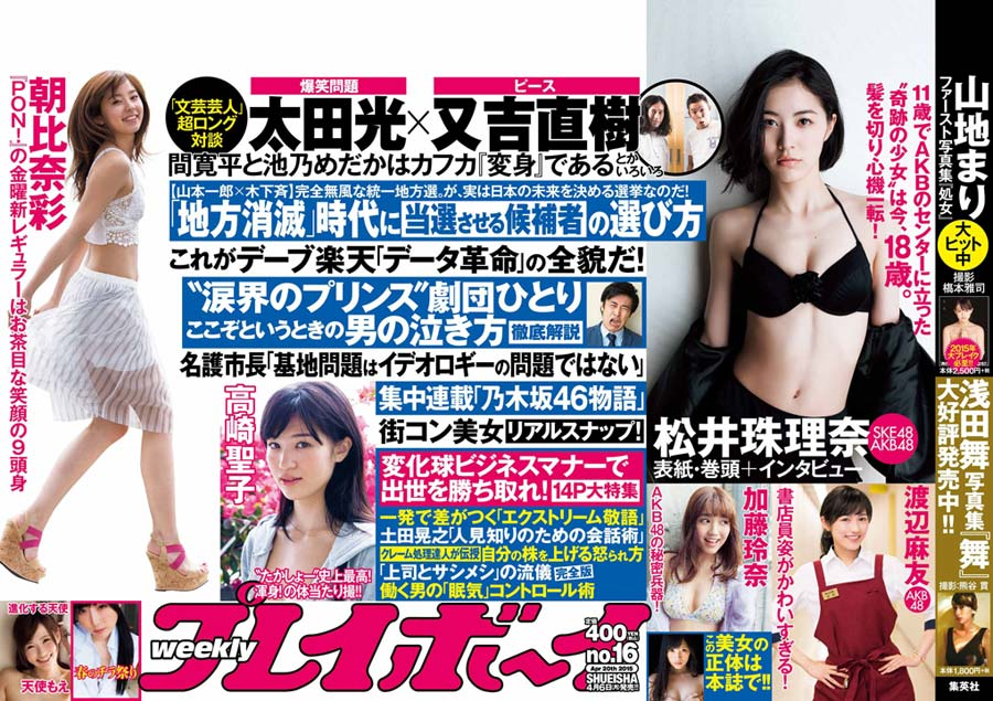 松井珠理奈 渡辺麻友 加藤玲奈 朝比奈彩 週刊プレイボーイ