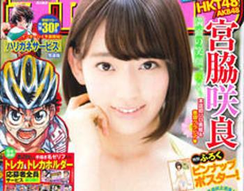宮脇咲良 週刊少年チャンピオン表紙&巻頭水着&ポスター  (1)