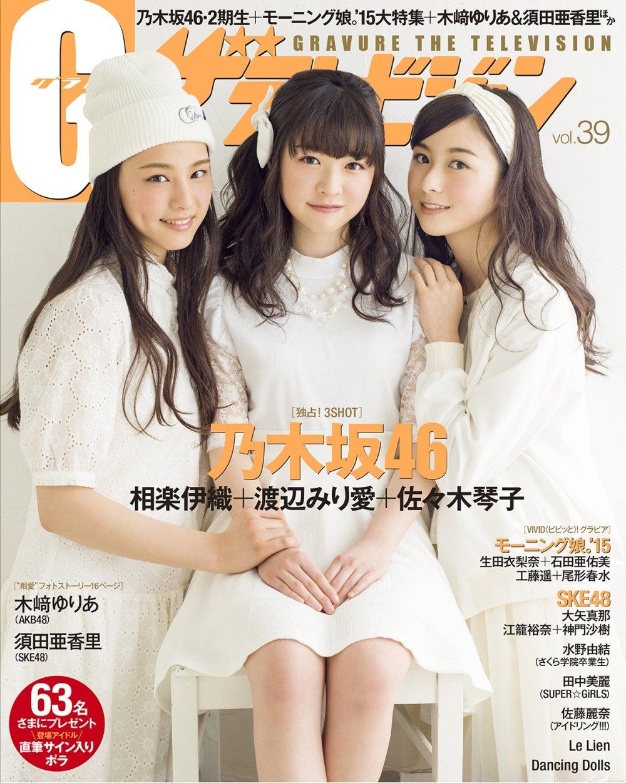 木崎ゆりあ 須田亜香里G(グラビア)ザテレビジョン vol.39