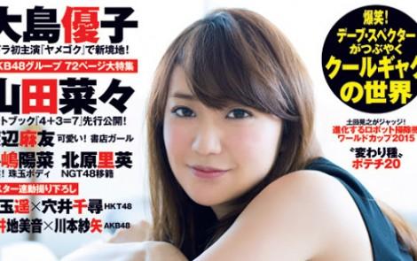 大島優子 FLASHスペシャル2015GW号 (1)
