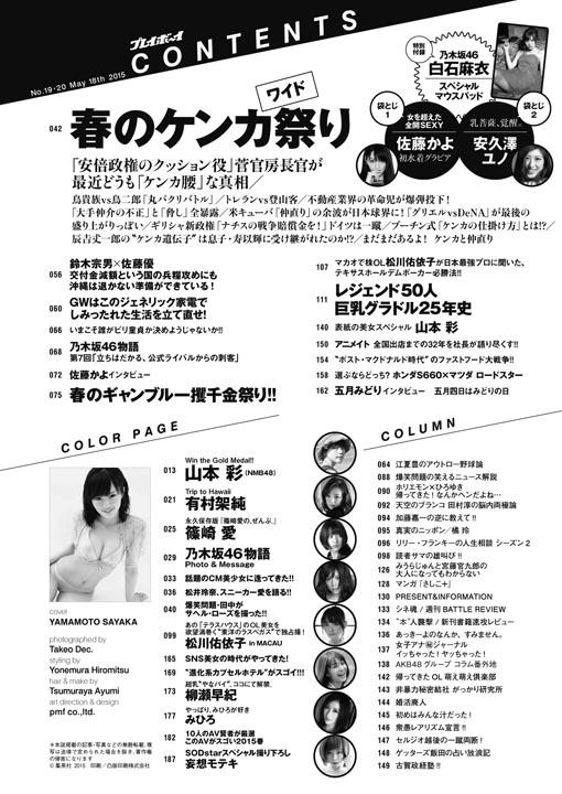 NMB山本彩 乃木坂46マウスパッド 週刊プレイボーイ2015年5月18日号 (2)