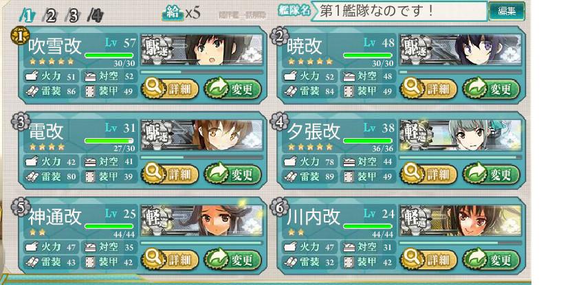艦これ春イベ2015 (13)