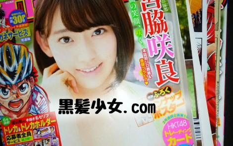 宮脇咲良 週刊少年チャンピオン