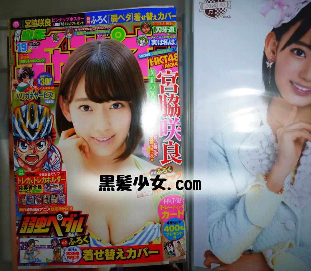 宮脇咲良 週刊少年チャンピオン (1)
