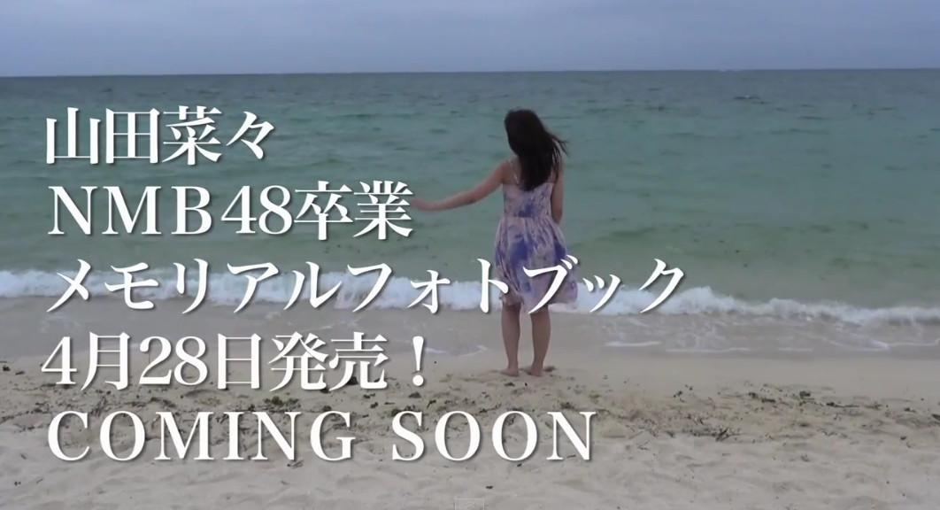 山田菜々NMB48卒業メモリアルフォトブック オフムービー  (15)