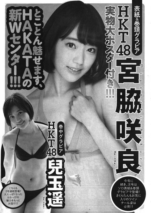 宮脇咲良×兒玉遥 漫画アクション2015年5月1日号 (1)