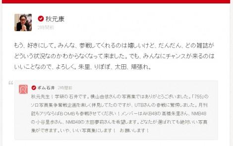 UTB×755ソロ写真集 秋元康