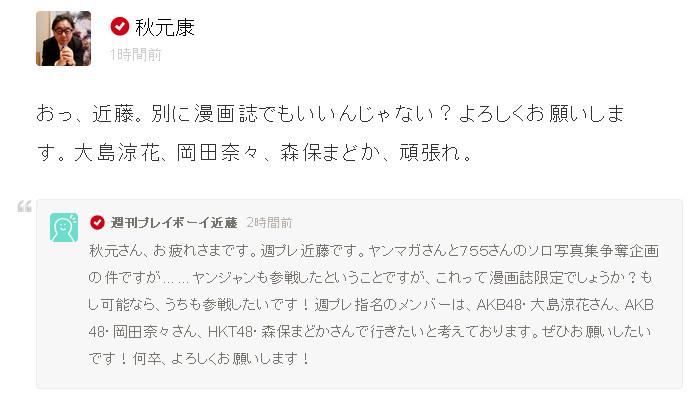秋元康755)