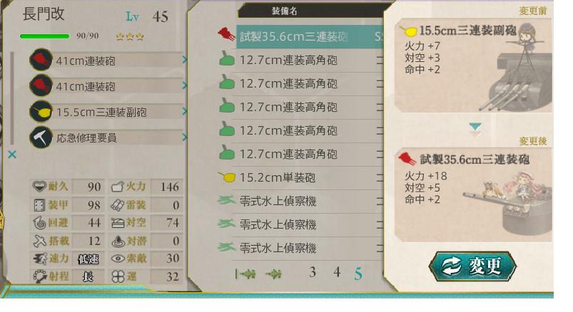 試製35.6cm三連装砲(SSホロ)