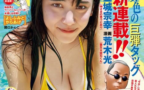 都丸紗也華 中元日芽香 ヤングマガジン2015年 4月20日号