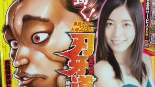 週刊少年チャンピオン 松井珠理奈
