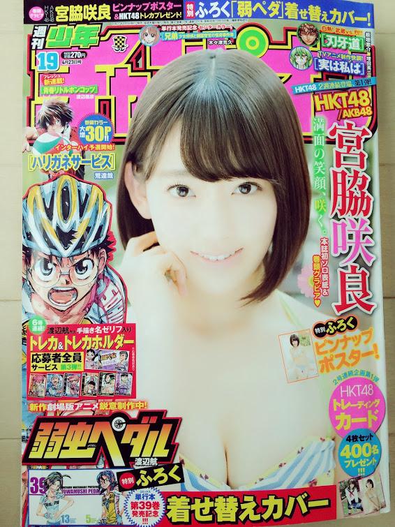 宮脇咲良 週刊少年チャンピオン (3)