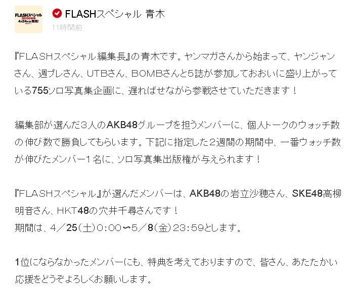 FLASHスペシャル青木 755.jpg