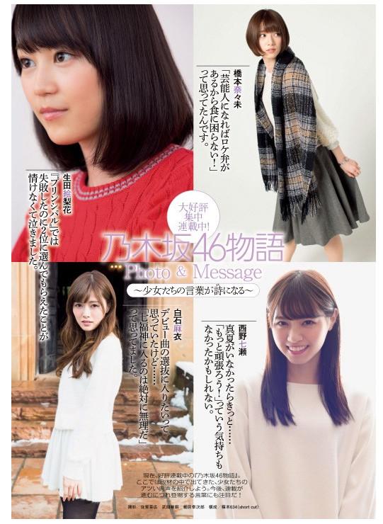 乃木坂46 週刊プレイボーイ2015年5月18日号