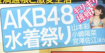 FLASH AKB48水着祭り [フラッシュ2015年 4月21日号]  (1)