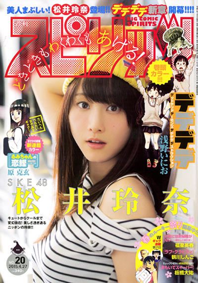 松井玲奈 週刊ビッグコミックスピリッツ2015年4月27日号 (1)